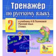 Интерактивный тренажер по русскому языку для 2-го класса к у...
