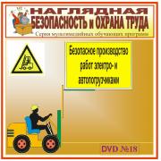 Безопасное производство работ электро- и автопогрузчиками. Н...