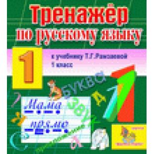Интерактивный тренажер по русскому языку для первого класса к учебнику Т.Г.Рамзаевой 2.0