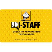 RI-STAFF Готовый отдел по работе с персоналом 2011.2.7...