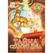 Развивающая игра-квест Кирилла и Мефодия для детей 6-8 лет Т...