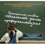 Электронное пособие Школьный уголок профориентации  CD...