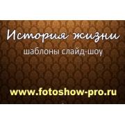 Шаблоны слайд-шоу История жизни