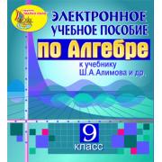 Электронное пособие для 9 класса к учебнику Ш.А. Алимова и д...