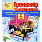 Интерактивный тренажер по математике для пятого класса к уче...