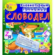 Клавиатурный тренажёр СЛОВОДЕЛ 2.0...