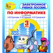 Электронное пособие по информатике для 3 класса к учебнику А...
