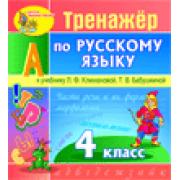 Интерактивный тренажер по русскому языку для 4-го класса к у...