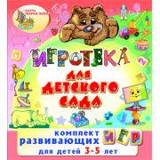 Игротека для детского сада 2.1