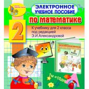 Электронное учебное пособие по математике для  2-го класса к...