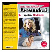 Интуитивный английский: уроки с Madonna...