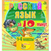 Мультимедийное учебное пособие для 1-4 классов Русский язык ...