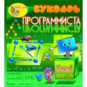 Букварь программиста. Pascal 2.0