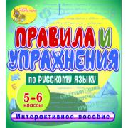 Правила и упражнения по русскому языку. 5-6 классы 2.1...
