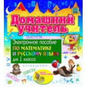 Электронное пособие для 1 класса Домашний учитель 2.3...