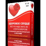 Здоровое сердце v.1.0.0