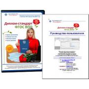 Диплом-стандарт ФГОС ВПО 6.5.5 Локальная...