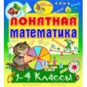 Мультимедийное пособие Понятная математика. 1-4 классы 2.5...