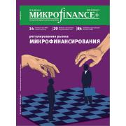 Микроfinance+ 2011 1(6)