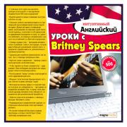 Интуитивный английский: уроки с Britney Spears...