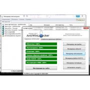 AntiWinLocker 3.0.3