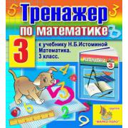 Интерактивный тренажер по математике для 3 класса к учебнику...