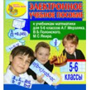 Электронное учебное пособие к учебникам математики для 5-6 к...