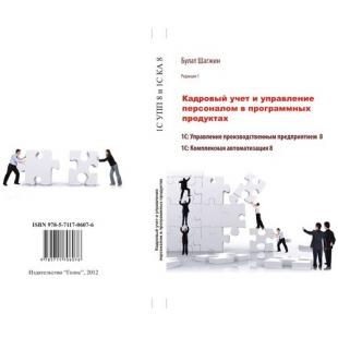 Производство & Ремонт в 1С Управление предприятием 2.0 (1 часть)