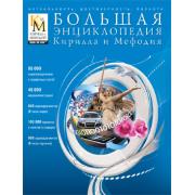 Большая энциклопедия Кирилла и Мефодия Изданиешестнадцатое...