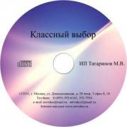Электронное пособие Классный выбор г. Минск CD...
