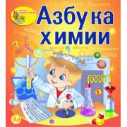 Азбука химии 2.0