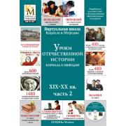 Уроки отечественной истории Кирилла и Мефодия XIX-XX вв. (ча...