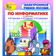Электронное пособие по информатике для 1-4 классов к учебник...