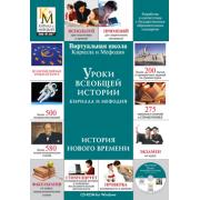 Уроки всеобщей истории Кирилла и Мефодия. Новое время Версия...