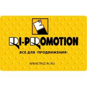 RI-PROMOTION Весь отдел продвижения 2010.2.7....