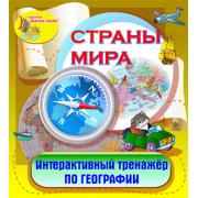 Интерактивный тренажёр по географии Страны мира 2.0...