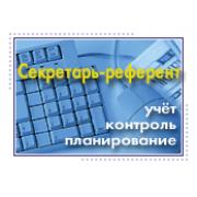 Программный комплекс Секретарь-референт Базовый комплект (се...