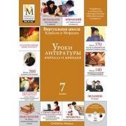 Уроки литературы Кирилла и Мефодия. 7 класс Версия 2.1.6...