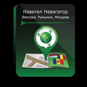 Навител Навигатор. Венгрия, Румыния, Молдова...