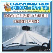 Безопасное вождение автомобиля в сложных условиях. НТБ-17...