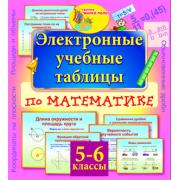 Электронные учебные таблицы по математике. 5-6 классы 2.0...