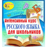 Интенсивный курс русского языка для школьников 2.1...