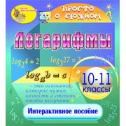 Мультимедийное учебное пособие Логарифмы 2.0...