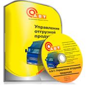 Конфигурация АВТ: Управление отгрузкой продукции Основная по...