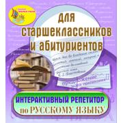 Интерактивный репетитор по русскому языку 2.1...