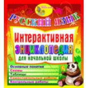 Русский язык. Интерактивная энциклопедия для начальной школы...