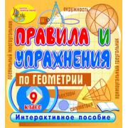 Интерактивное пособие Правила и упражнения по геометрии. 9 к...
