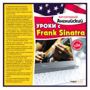 Интуитивный английский: уроки с Frank Sinatra...