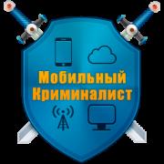 Мобильный криминалист с USB-ключом...