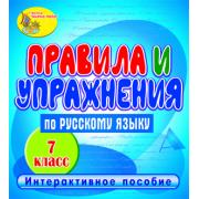 Правила и упражнения по русскому языку. 7 класс 2.1...